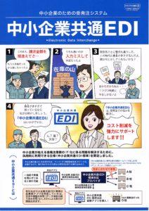 中小企業共通EDI導入事例 パンフレット