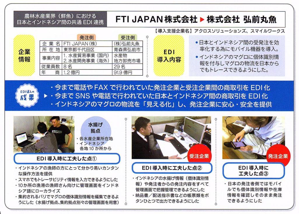 中小企業共通EDI導入事例パンフレット FTI JAPAN