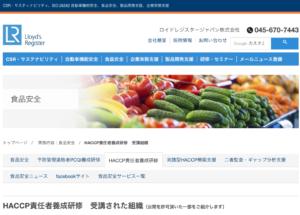 マグロ HACCP
