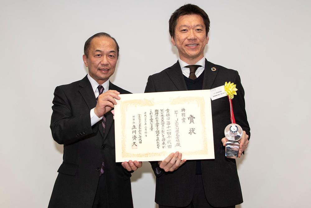 千代田ビジネス大賞 FTI JAPAN