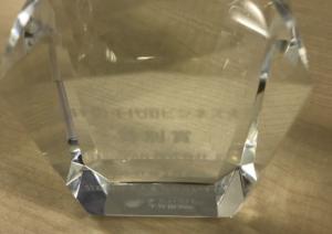千代田ビジネス大賞 特別賞