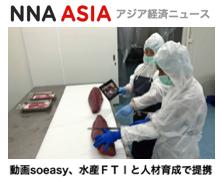 FTI JAPAN MAGURONESIA マグロネシアNNA ASIAアジア経済ニュース