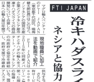 FTI JAPAN 冷キハダスライス