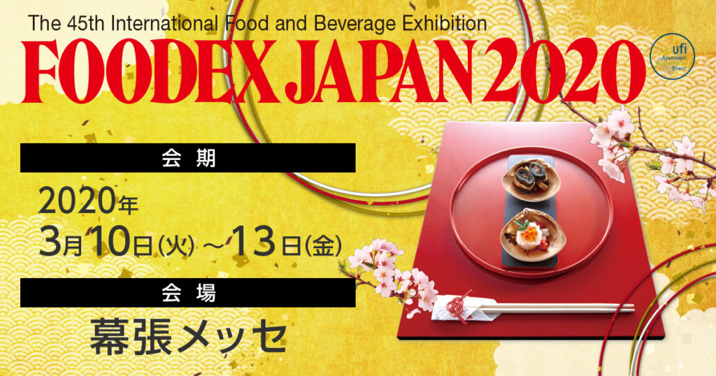 FOODEX JAPAN MAGURONESIA FTIJAPAN